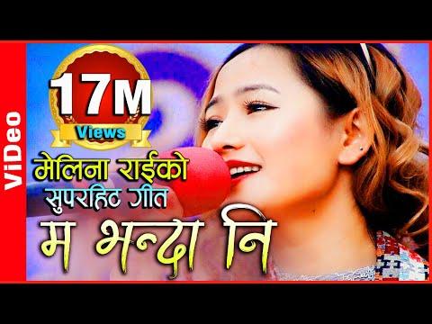 Xxx Mp4 Ma Bhanda Ni Melina Rai New Nepali Adhunik Sentimental Song 2016 2073 Cover Video 3gp Sex