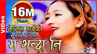 Ma Bhanda Ni - Melina Rai || New Nepali Adhunik Sentimental Song 2016/2073||Cover Video