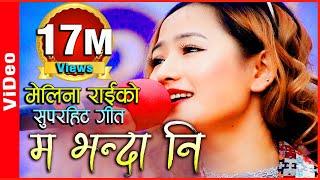 Ma Bhanda Ni | Latest Song By Melina Rai|| Adhunik Sentimental Song