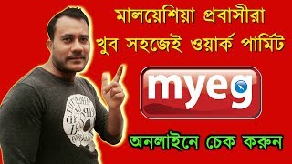 How to MyEG Check Pati Foreign Worker In Malaysia | কিভাবে আপনার MyEG চেক করবেন