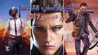 أهم الألعاب القادمة في شهر ديسمبر 2017 - ( PS4 , XBOX , PC )