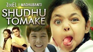 Shudhu Tomake | শুধু তোমাকে | ZooEL | Madhubanti | Bangla new song 2018