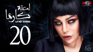 مسلسل لعنة كارما - الحلقة العشرون |La3net Karma Series - Episode |20