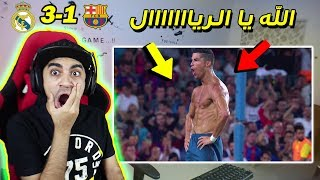 ردة فعلي على مباراة برشلونة وريال مدريد 1-3 😱 !! رونالدو يجلد و ينطرد 🔥 !!