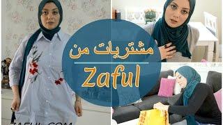 ملابس من زافول + موضوع المناقشة عن الوحدة