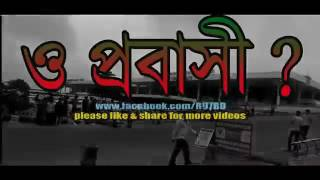 Bengali best song by Asib