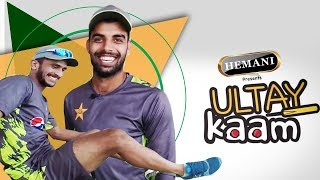Hemani Presents Ultay Kaam - Episode 3 - Shadab Khan and Hasan Ali | PCB