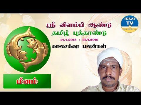 Xxx Mp4 Meenam Rasi Tamil Puthu Varuda Palangal 2018 மீனம் ராசி 2018 விளம்பி தமிழ் வருட பலன்கள் 3gp Sex