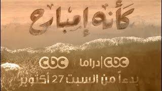 أستنوا النجم أحمد وفيق في #كإنه_إمبارح حصريا  بدءا من 27 أكتوبر..على CBC & CBC Drama