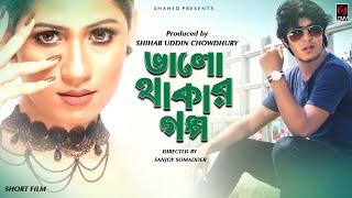 Bhalo Thakar Golpo | Bengali Short Film | Tawsif Mahbub | Nayma Alam Maha | New Short Film 2018