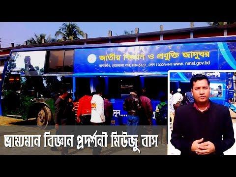 Miuzu Bus of Bangladesh মিউজু বাস
