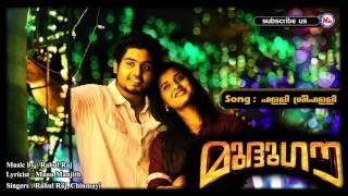 ഹള്ളി ശ്രീഹള്ളി | HALLI SREEHALLI | Mudhudauv Movie Song | Rahul Raj, Chinmayi