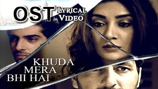 Khuda Mera Bhi Hai OST | Title Song By Waqar Ali | With Lyrics