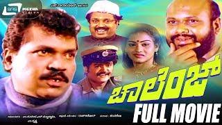 Challenge -- ಚಾಲೆಂಜ್|Kannada Full HD Movie|FEAT. Tiger Prabhakar,  Ashok