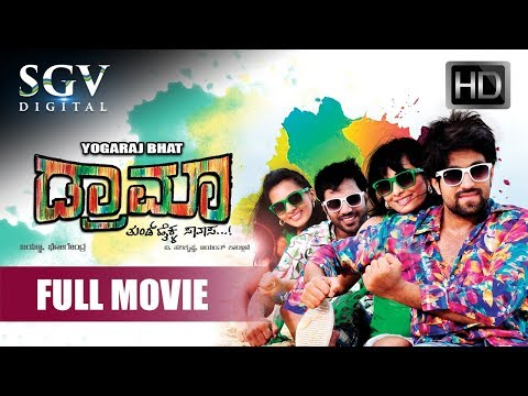 Xxx Mp4 Drama – ಡ್ರಾಮಾ 2016 Kannada Movies Kannada New Movies Kannada Comedy Yash 3gp Sex