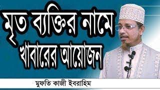 মৃত ব্যক্তির নামে খাবারের আয়জন করা ! Mufti Kazi Ibrahim