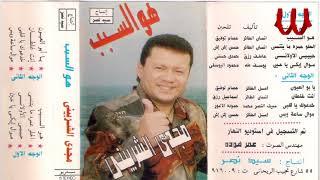 مجدى الشربينى - موال ساعه وبس /  Magdy Elsherbiny -  Mawal Saaa Wbs