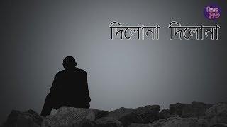 Dilona Dilona Nilo Mon Dilona | Lyrical Video | Lyrics Bangladesh