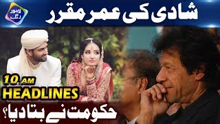 New Age Limit For Marriage? - News Headlines | 10:00 AM | 16 Jan 2019 | Lahore Rang