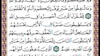 سورة البقرة الجزء الثالث البقرة بصوت القارئ الشيخ فارس عباد قرآن التجويد
