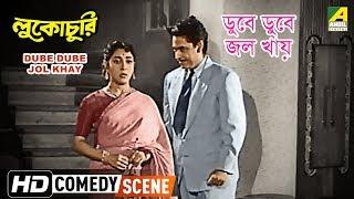 Dube Dube Jol Khay | ডুবে ডুবে জল খায় | Bengali Comedy Movie Scene | Lukochoori