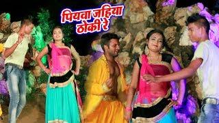पियावा जब ठोकी हो # Piyawa Jab Thoki Ho # Sadam Ansari # Bhojpuri Song
