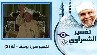 """تفسير الشعراوي -  تفسير""""إنا أنزلناه قرآنا عربيا لعلكم تعقلون""""  - Tafser ElShaarawy - Surah Yusuf"""