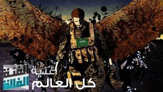 كل العالم - راكان ابو خالد | AMARAP  عمار راب