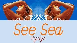 Hyolyn - See Sea (바다보러갈래) [Hang, Rom & Eng Lyrics]