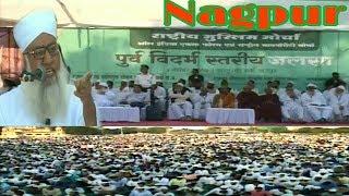 Hazrat Maulana Sajjad Nomani At Deen Bachao Dastoor Bachao Tahrik Nagpur 05-11-2017