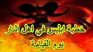 هل تعلم   قصة خطبة ابليس في اهل النار يوم القيامة   رمضان 2017   اسلاميات hd