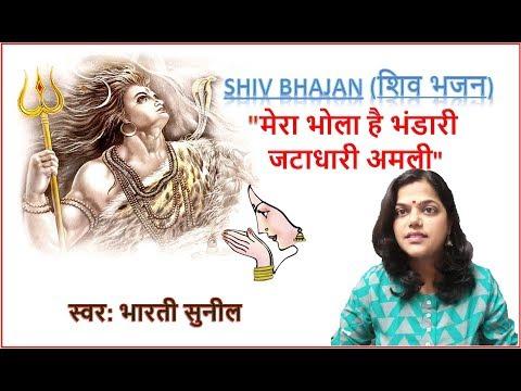 Shiv Bhajan [ शिव भजन ] - मेरा भोला है भंडारी जटाधारी अमली, स्वर: भारती सुनील ।। Hindi Bhajan ।।