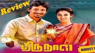 Thirunal Movie Review | Jiiva | Nayantara | Srikanth Deva |Tamil Movie Updates