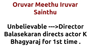 Oruvar Meethu Iruvar Sainthu |2013 movie |IMDB Rating |Review | Complete report | Story | Cast