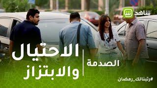 الصدمة | نصاب يلقي بنفسه أمام سيارة سيدة.. شاهد رد فعل المصريين