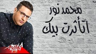 Mohamed Nour - Etasart Beek | محمد نور - اتأثرت بيك