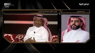 أحمد العقيل - نشكر ولي العهد على المكرمة التي شملت جميع الأندية #برنامج_الخيمة