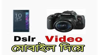 Dslr মত ভিডিও করুন মোবাইল দিয়ে | Record dslr Video With Rashed |