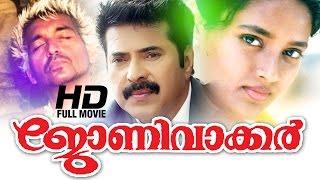 Johny Walker Malayalam Full Movie | Evergreen Malayalam Full Movie | Mammootty | Ranjitha