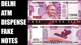 Delhi SBI ATM dispenses fake Rs 2,000 notes | Oneindia News