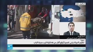 تنظيم الدولة يتبنى تفجيرا أوقع أكثر من 40 قتيلا في الباب