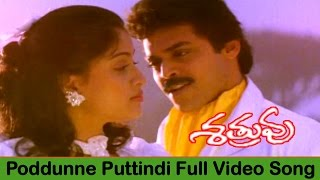 Shatruvu Movie || Proddunne Puttindi Video Song || Venkatesh, Vijayashanti
