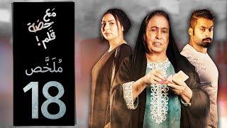 مسلسل مع حصة قلم - الحلقة 18 (ملخص الحلقة) | رمضان 2018