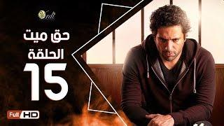مسلسل حق ميت الحلقة 15 الخامسة عشر HD  بطولة حسن الرداد وايمي سمير غانم -  7a2 Mayet Series