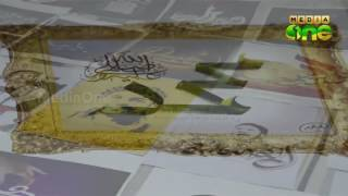 Weekend Arabia | Abdul Kareem, Calligraphy artist from Qatar (Epi195 Part3)