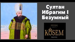 Султан Ибрагим I Безумный, сын Ахмеда I и Кесем Султан. Великолепный Век Кесем Султан