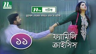 Family Crisis | ফ্যামিলি ক্রাইসিস | EP 11 | Sabnam Faria | Shahiduzzaman| NTV New Drama Serial