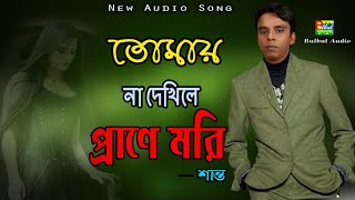 Shanto - Tumay Na Dekhile Prane More / Bangla Song  / Bulbul Audio / New Bangla Music Video 2018