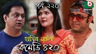 দম ফাটানো হাসির নাটক - Comedy 420 | EP - 220 | Mir Sabbir, Ahona, Siddik, Chitrolekha Guho, Alvi