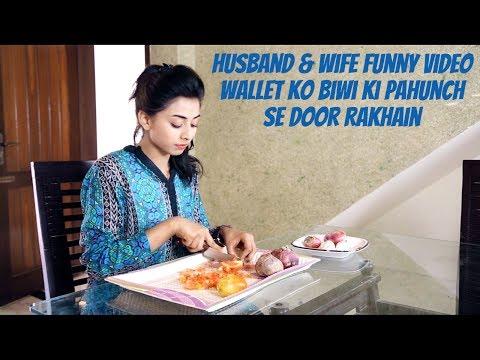 Xxx Mp4 Best Husband Wife Funny Video Wallet Ko Biwi Ki Pahunch Se Door Rakhain 3gp Sex
